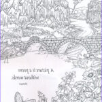 Nature Coloring Books For Adults Best Of Photos Pin By Debbie Johnson On Drawings
