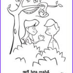 Adam and Eve Coloring Pages Cool Images Adam and Eve Garden Of Eden