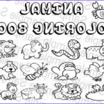 Animal Coloring Pages Pdf New Image 9 Best Customizable & Printable Coloring And Activity