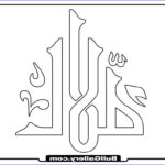 Child Coloring Pages Best Of Stock Allah Name Printable Kids Coloring Pages Bull Gallery