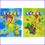 Coloring Books For Kids In Bulk Best Of Stock Discount Childrens Books Wholesale Coloring Books