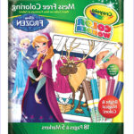 Crayola Electronic Coloring Tablet Best Of Image Disney Crayola Color Wonder Coloring Pad W Markers