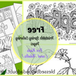 Free Printable Spring Coloring Pages Best Of Images 20 Free Printable Spring Coloring Sheets For Kids And