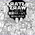 Star Wars Adult Coloring Pages New Stock New 'star Wars The Force Awakens' Toys Reveal New Characters