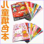 Wholesale Coloring Books Elegant Stock Wholesale Coloring Book For Kids Cartoon Anime Painting