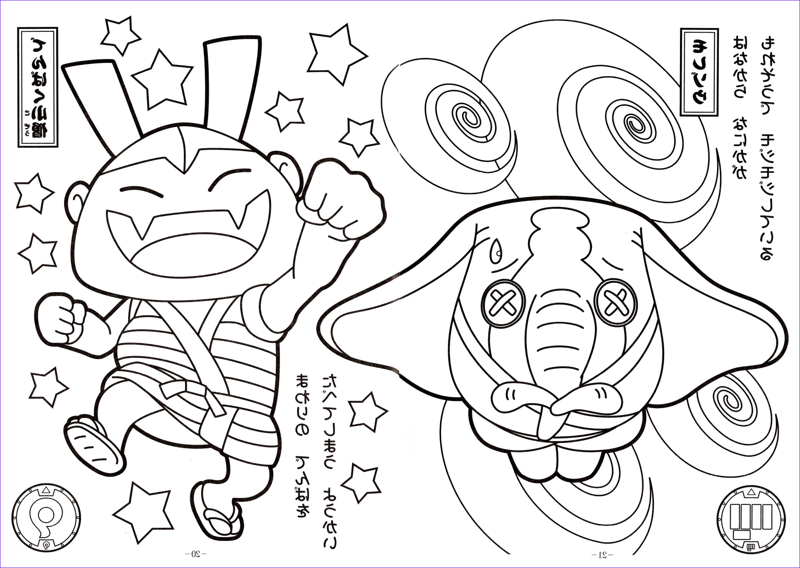 Yo Kai Watch Coloring Pages New Photos Youkai Watch Coloring Book – Cait S Japanese Elementary