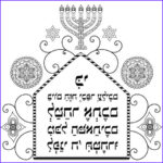 Yom Kippur Coloring Pages Best Of Stock 109 Best Images About Jewish Coloring Pages On Pinterest