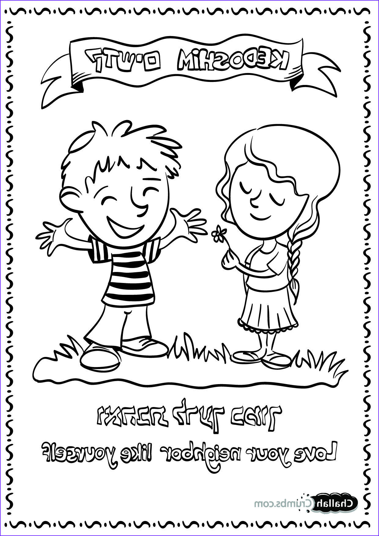 love thy neighbor coloring sheets printable sketch templates